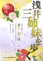 浅井三姉妹を歩く 大河ドラマ 江~姫たちの戦国~の舞台