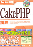 Pocket詳解 CakePHP辞典 CakePHP1.2、CakePHP1.3対応