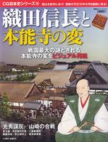 cg_織田信長と本能寺の変 CG日本史シリーズ18