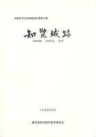知覧城跡 知覧町文化財調査報告書第3集
