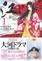 江 姫たちの戦国 1 2011年大河ドラマ原作をコミック化