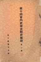 第十師管内史蹟古戦史集録 第二集