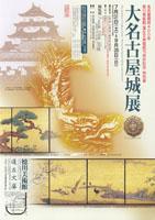 大名古屋城展 名古屋開府400年 徳川美術館・蓬左文庫開館75周年記念特別展