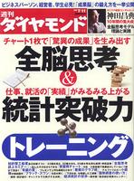 週刊ダイヤモンド 2009年7月11日号 チャート1枚で「脅威の成果」を生み出す全脳思考