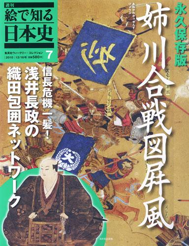 ... で知る日本史11 山崎合戦図屏風