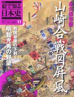 週刊絵で知る日本史11 山崎合戦図屏風