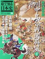 週刊絵で知る日本史14 川中島合戦図屏風[紀州本]