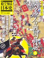 週刊絵で知る日本史18 関ヶ原合戦図屏風2[関ヶ原町本]