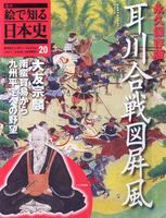 週刊絵で知る日本史20 耳川合戦図屏風
