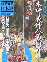 週刊絵で知る日本史21 木曾義仲合戦図屏風