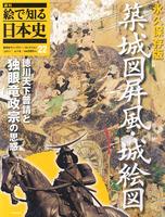週刊絵で知る日本史22 築城図屏風・城絵図