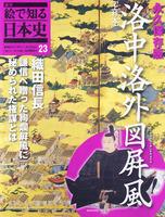 週刊絵で知る日本史23 洛中洛外図屏風[上杉本]