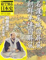 週刊絵で知る日本史24 名護屋城図屏風・朝鮮軍陣図屏風