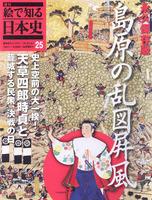 週刊絵で知る日本史25 島原の乱図屏風