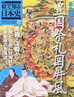 週刊絵で知る日本史27 豊国祭礼図屏風