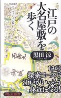 江戸の大名屋敷を歩く 祥伝社新書