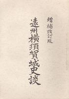遠州横須賀城史談 増補改訂版