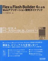 Flex & Flash Builder 4によるWebアプリケーション開発ガイドブック