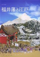 福井藩と江戸 平成20年秋季特別展