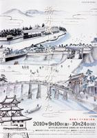 福井城と城下町のすがた 平成22年秋季特別展