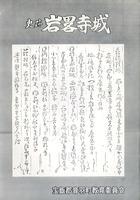 史跡岩畧寺城
