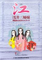 江・浅井三姉妹博覧会公式ガイドブック 戦国の聖地を巡る