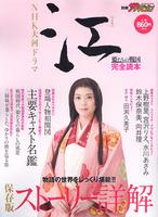 NHK大河ドラマ 江 姫たちの戦国 完全読本