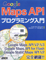 Google Maps API プログラミング入門