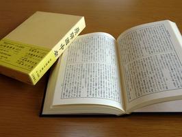 飛騨國中案内 飛騨叢書第六編