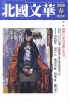 北國文華 2008春 第35号
