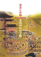 豊太閤没後400年記念 秀吉と京都 豊国神社社宝展