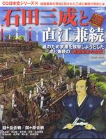 石田三成と直江兼続 CG日本史シリーズ20