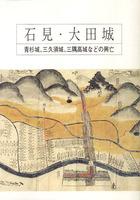 石見・大田城 青杉城、三久須城、三隅高城などの興亡