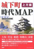 城下町時代MAP 上方編