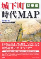 城下町時代MAP 関東編