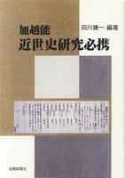 加越能近世史研究必携 第二版
