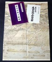 鹿児島市立美術館蔵 鹿児島城下絵図