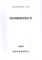桟原城跡調査報告書 厳原町文化財調査報告第4集