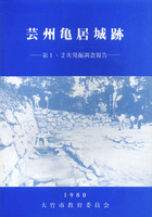 芸州亀居城跡 -第1・2次発掘調査報告-