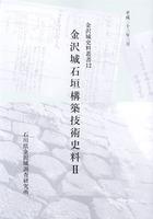 金沢城史料叢書12 金沢城石垣構築技術史料Ⅱ