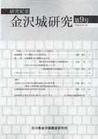 研究紀要 金沢城研究 第9号