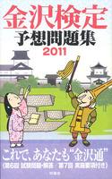 金沢検定予想問題集2011
