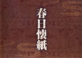 春日懐紙 平成21年夏季特別展図録