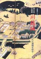 第五回企画展 「川越城 -失われた遺構を探る-」