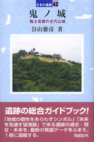 鬼ノ城 甦る吉備の古代山城 日本の遺跡42
