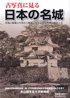 古写真に見る日本の名城 別冊歴史読本