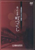 「北國総研のふるさと講座」 城下町金澤町づくし DVD-VIDEO