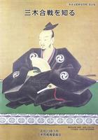 三木合戦を知る 三木市文化研究資料第24集