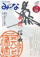 みーな vol.107 元亀争乱 北近江戦記 巻之壱 長政VS信長