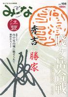 みーな vol.108 賤ヶ岳合戦 北近江戦記 巻之弐 秀吉VS勝家